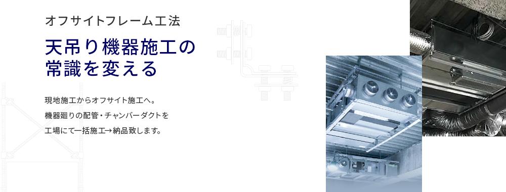 E・ARD™フレーム