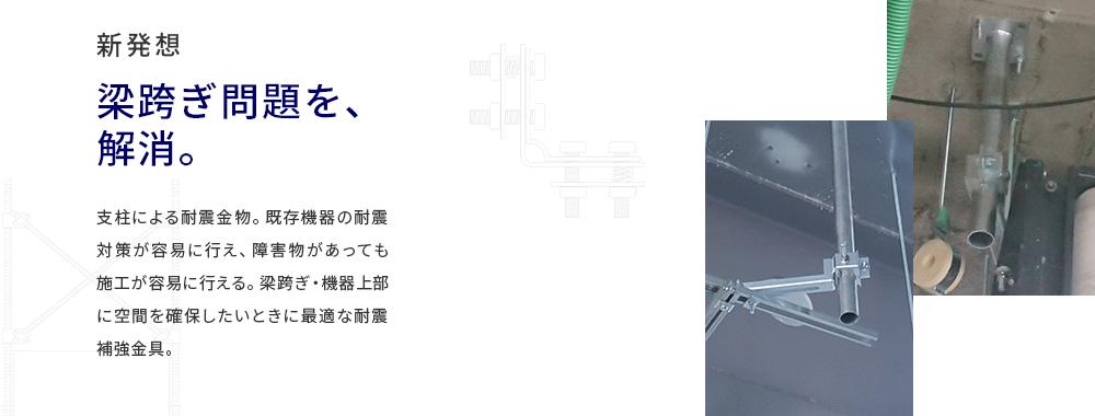 支柱耐震部材 NPAT製